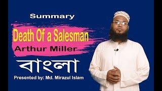 Death of salesman in Bangla | Arthur Miller | summary | Mirazul Islam | University English BD