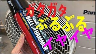 エアコンモーターにベルハンマーぬったらびっくりw(゚o゚)w!こわれそうな異音・振動改善・・・How to turn off the noise of an air‐conditioner!