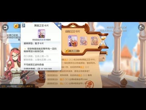 《RO仙境傳說:守護永恆的愛》黑暗之王卡片! - YouTube