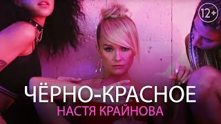 Смотреть клип Настя Крайнова - Чёрно-Красное