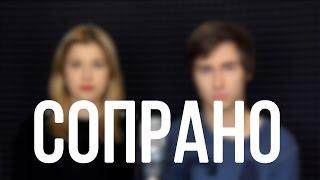 Ани Лорак & Мот - Сопрано (Кавер/Cover)