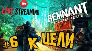 REMNANT: FROM THE ASHES ➤ К ЦЕЛИ ➤ ПРОХОЖДЕНИЕ #6 ➤ Remnant: From the Ashes обзор