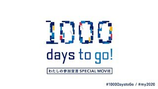 1000 Days to Go ! わたしの参加宣言 SPECIAL MOVIE