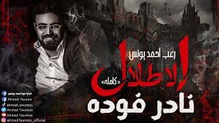 رعب أحمد يونس | نادر فوده