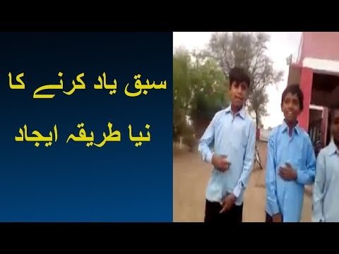 Pakistani Talent : FUNNY WAY TO LEARN LESSON PT CLASS PAKISTAN SCHOOL KIDS
