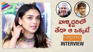 Aditi Rao Hydari about Mani Ratnam and Mohanakrishna Indraganti | Sammohanam Movie Interview