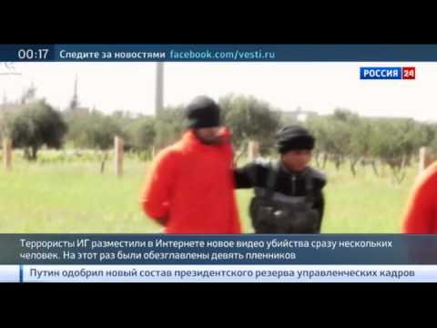 """Новое видео """"Исламского государства"""": убиты девять заложников"""