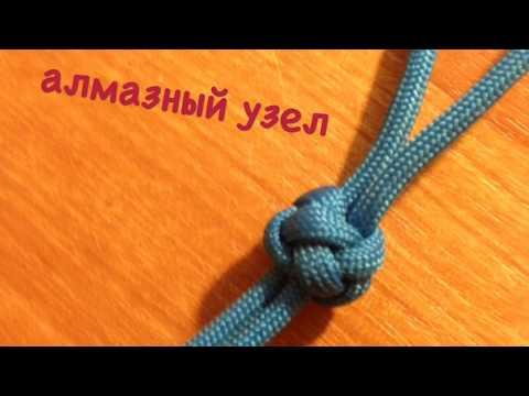Алмазный узел/Diamond Knot