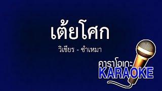 เต้ยโศก - วิเชียร-ซำเหมา [KARAOKE Version] เสียงมาสเตอร์