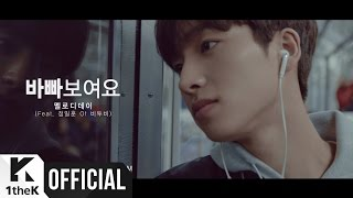 [Teaser] MelodyDay(멜로디데이) _ You seem busy(바빠 보여요) (Feat. Jung Ill Hoon(정일훈) Of BTOB(비투비))