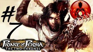 Прохождение Игры Принц Персии - Два Трона Часть 7: Близнецы, Лифт, Висячие сады и Колодец!!!