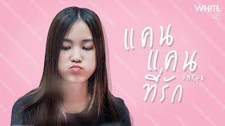 แคน BNK48 ที่รัก ⌈OPV⌋