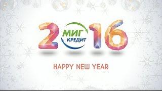 С Новым 2016 годом! Поздравление Генерального директора