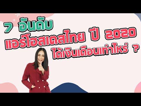 [สาระสมัครแอร์ ] เงินเดือนแอร์โฮสเตสไทย ได้เท่าไหร่ ? EP.13 l MeenaME