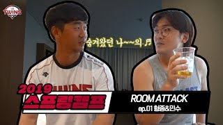 [RoomAttack] ep01.브로맨스란 이런것...?💕