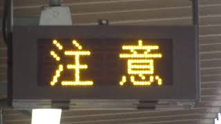JR西日本 加古川駅 2番のりば 列車接近表示器