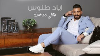 Eyad Tannous - Etelni Bgharamak [Music Video] (2020) / اياد طنوس - قتلني بغرامك