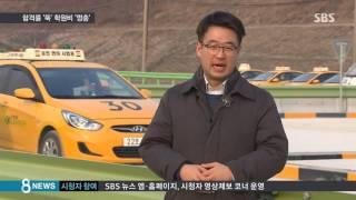 합격률 '뚝' 학원비 '껑충'…썰렁한 운전면허시험장/SBS