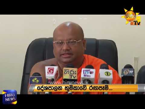 different views about deputy minister ranjan ramanayake