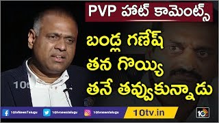 బండ్ల గణేష్ తన గొయ్యి తనే తవ్వుకున్నాడు | PVP Reveals Shocking Facts Behind Bandla Ganesh | 10TV
