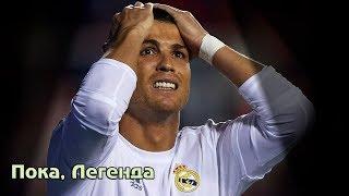 Что сказали вслед Роналду игроки Реала?