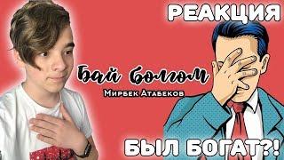 Мирбек Атабеков - Бай болгом (Премьера трека 2019) Реакция | Новый трек!