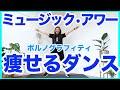 【誰でも簡単】SAMが教える!足腰や間接に効くダンスプログラム! - YouTube