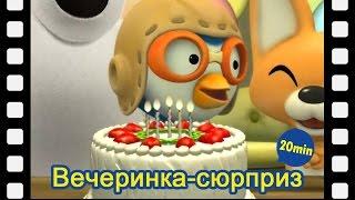 Вечеринка-сюрприз (20 минут) | мини-фильм | дети анимация | Пороро