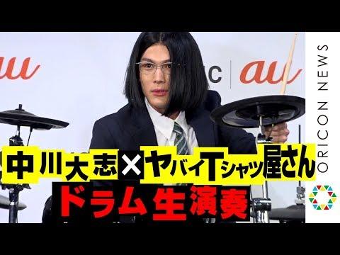 中川大志、ドラム生演奏でキメ顔!ヤバT新メンバーに!?松本穂香にも無茶振り! 『au×music2019』
