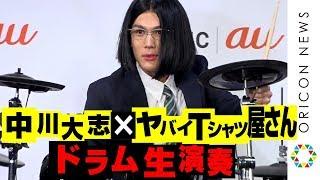 チャンネル登録:https://goo.gl/U4Waal 俳優の中川大志が29日、都内で...