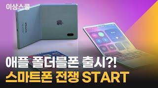 애플 폴더블폰 출시?! 스마트폰 전쟁 START
