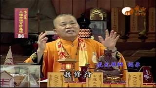 【王禪老祖玄妙真經084】| WXTV唯心電視台