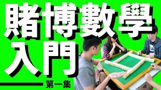 賭博數學入門 (1/5) ★賭博無數計?還是不懂計?★為何賭仔需要運氣,但莊家永無倒霉?★