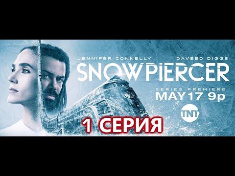 """Обзор сериала """"Сквозь снег"""" 1 сезон 1 серия"""