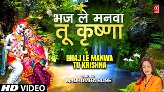 भज ले मनवा तू कृष्णा Bhaj Le Manwa Tu Krishna,MADHUMITA BOSE, Krishna Bhajan, New Full HD Song