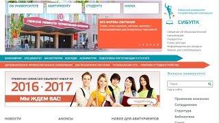 Дистанционное обучение в СИБУПК (sibupk.su) | ВидеоОбзор кабинета СИБУПК