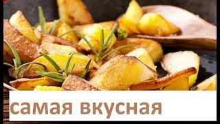Картофельные  Дольки к Шашлыку. Непревзойденный гарнир к Шашлыкам