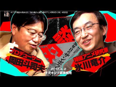 "[English SUB]Toshio Okada Seminar April 7 issue ""Animation Special, Dialogue Ryusuke Hikawa"""