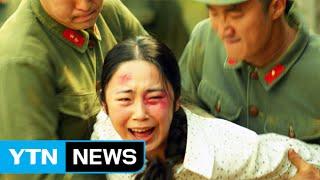 7만 명 시민들이 만든 위안부 영화 '귀향' / YTN