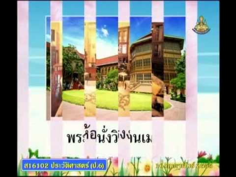 116 P6his 550216 C historyp 6 ภูมิปัญญาไทย  ด้านปรับปรุงบ้านเมืองให้ทันสมัย ร.4-2475