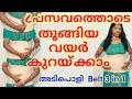 തൂങ്ങിയ വയർ കുറയ്ക്കാം ഇനി ഇൗ Belt അടിപൊളിയാ / Importikaah Postpartum 3 in 1 Belt Malayalam Review