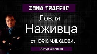 Урок 3 Zona Traffic - Ловля наживца #elysium company #redex #bitcoinstep #dreamtowards