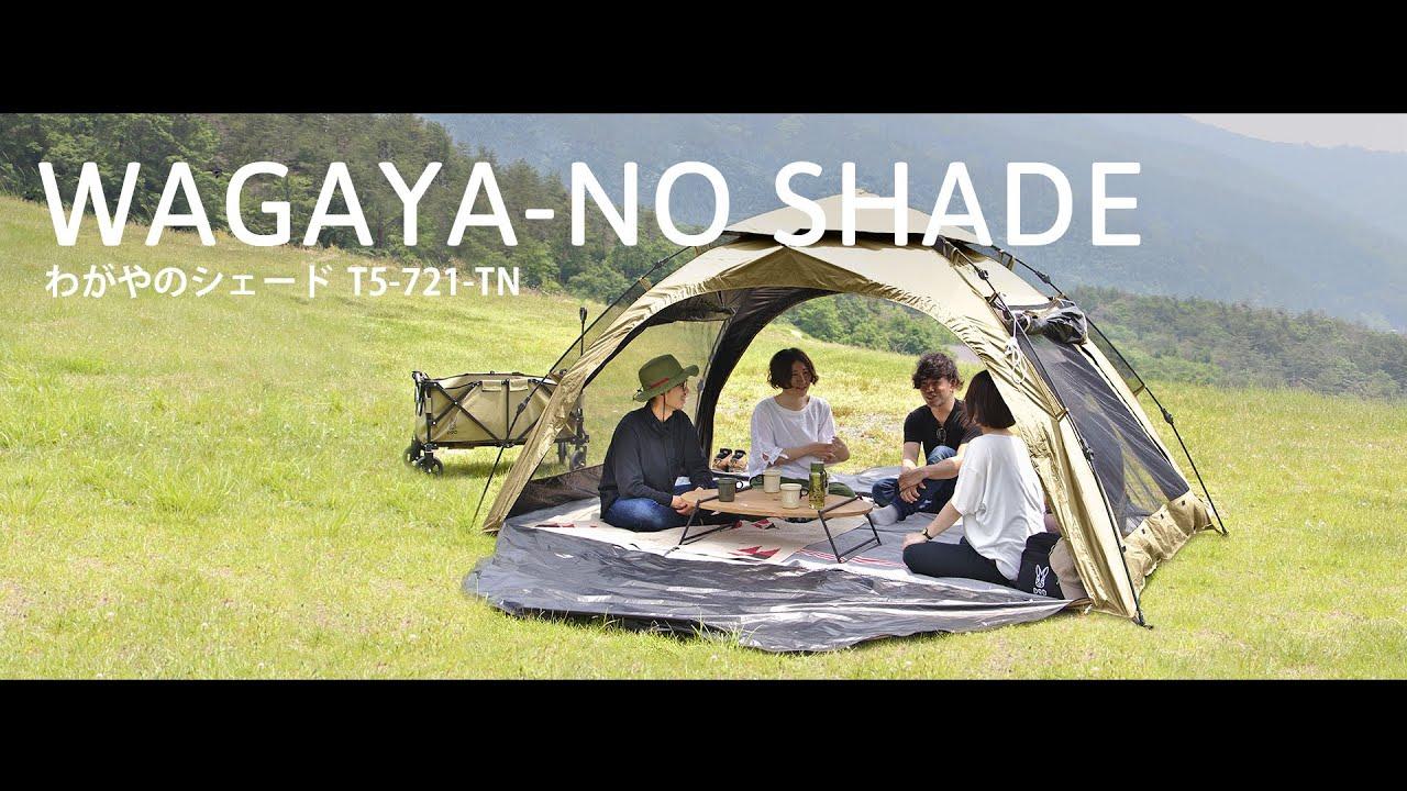 【お父さんがはみ出ない。家族全員が快適に過ごすことができる大型ビーチテント】DOD T5-721-TN わがやのシェード設営動画