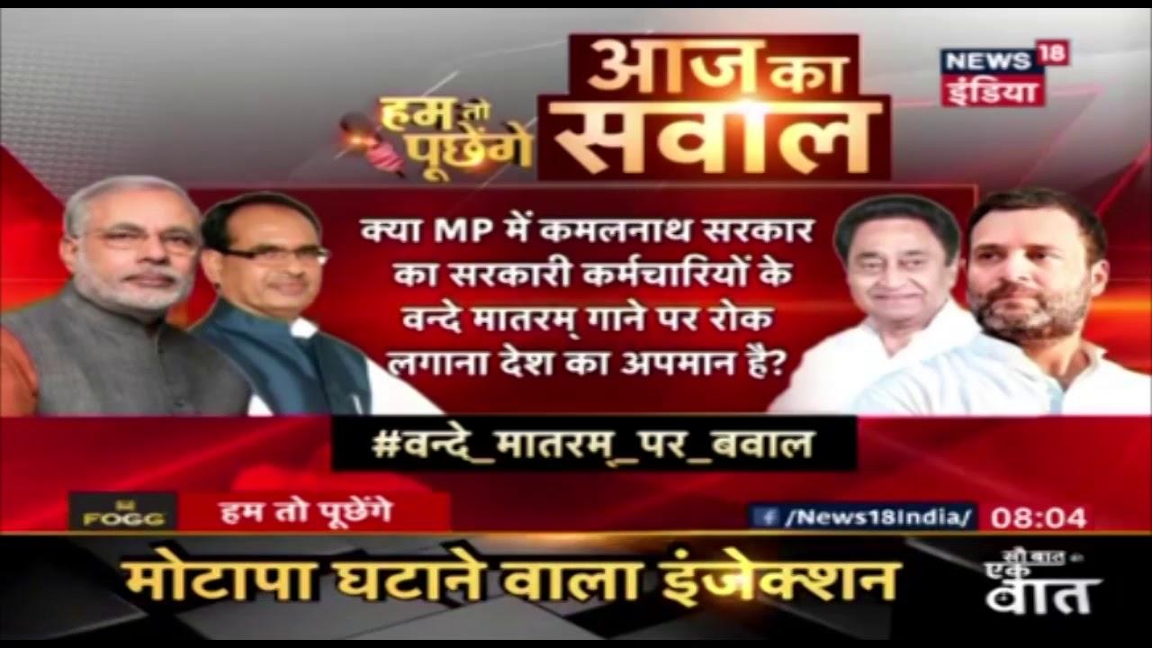 सियासत में वन्दे मातरम्, आखिर क्यों CM Kamal Nath ने वन्दे मातरम् पर लगा दी रोक? | HUM TOH POOCHENGE