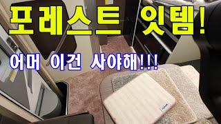 현대 포레스트 캠핑카의 품격 업그레이드 / 맞춤 제작 …