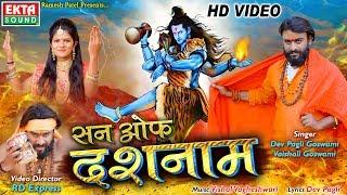 Son Of Dashnam || Dev Pagli Goswami || Vaishali Goswami || HD || Ekta Sound