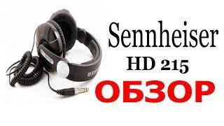 Наушники Sennheiser HD 215 - обзор