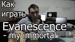 Evanescence - my immortal (Видео урок) Как играть на гитаре. Разбор