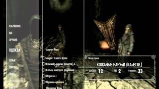 TES V: Skyrim Morokei bug / Баг с маской Морокеи