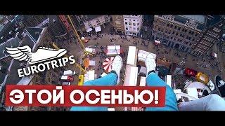 видео Молодежные туры в Европу
